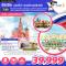 ทัวร์รัสเซีย : รัสเซีย มอสโคว์ เซนต์ปีเตอร์สเบิร์ก (เลสโก มอสเซนต์ฟีเวอร์)